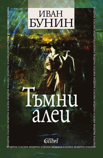 """Откъс от """"Тъмни алеи"""" на Иван Бунин"""