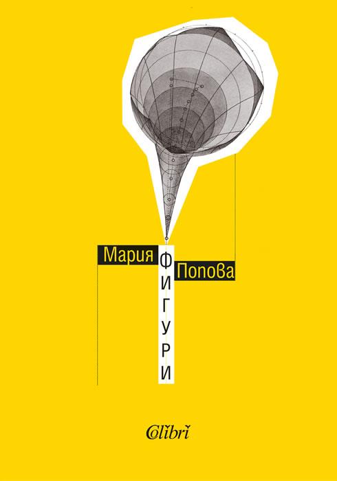 Фигури на Мария Попова (корица)
