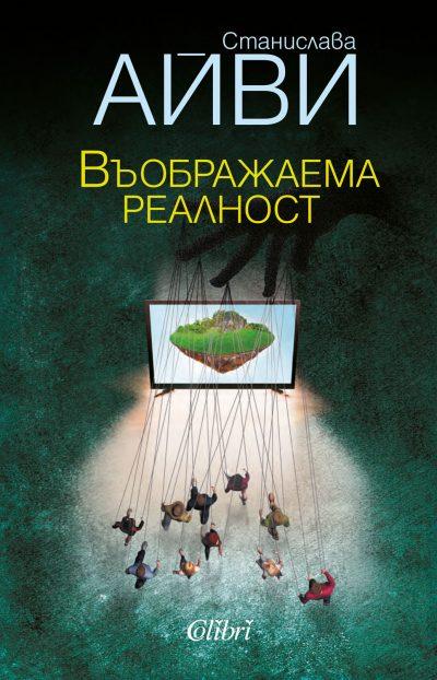 """Откъс от """"Въображаема реалност"""" на Станислава Айви"""