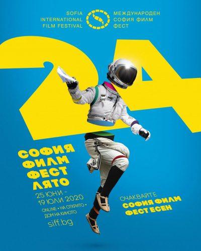 Лято и Есен – София Филм фест 2020 се завръща с две издания