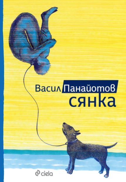 Сянка на Васил Панайотов (корица)