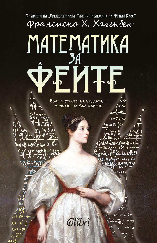 Математика за феите (корица)