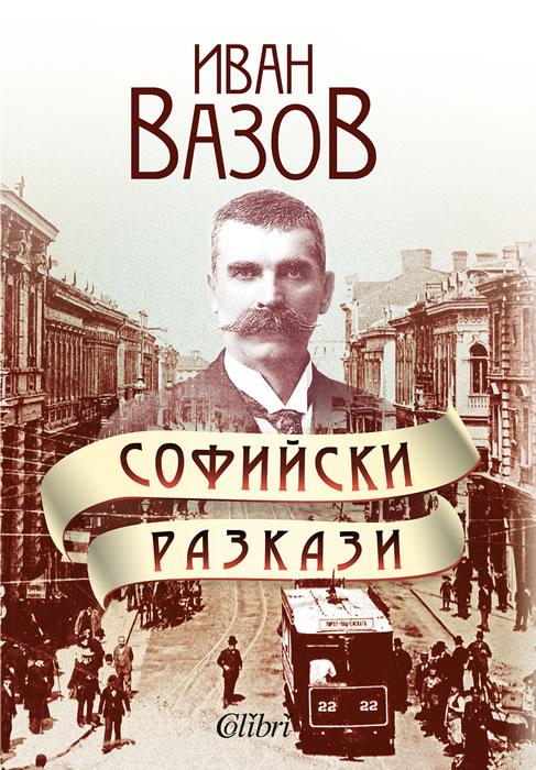 Софийски разкази (корица)