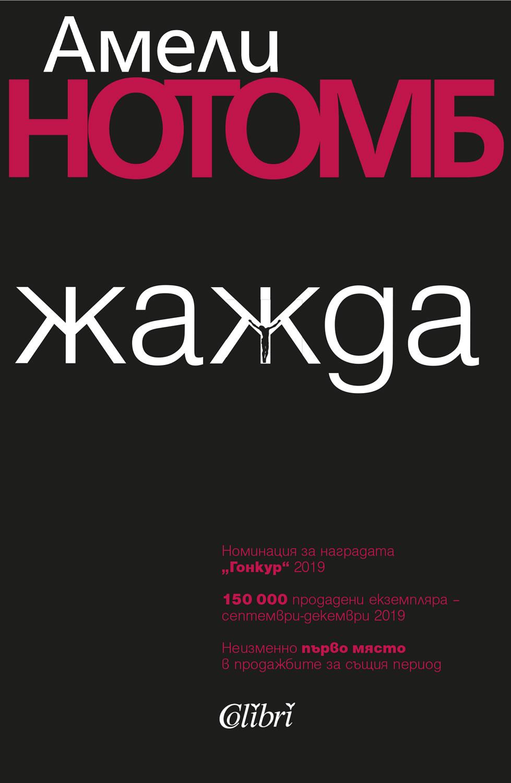 Жажда на Амели Нотомб (корица)