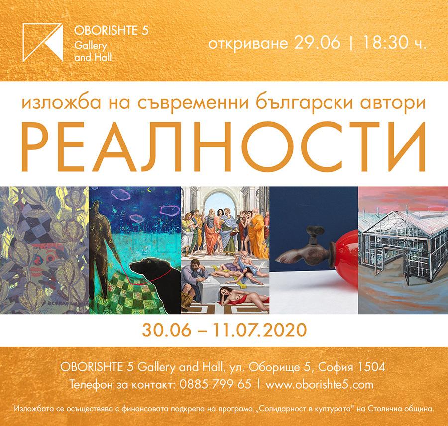 Реалности (плакат на изложбата)