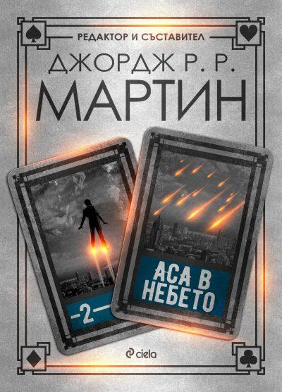 """""""Монети от Ада"""" – откъс от """"Аса в небето"""" със съставител и редактор Дж. Р. Р. Мартин"""