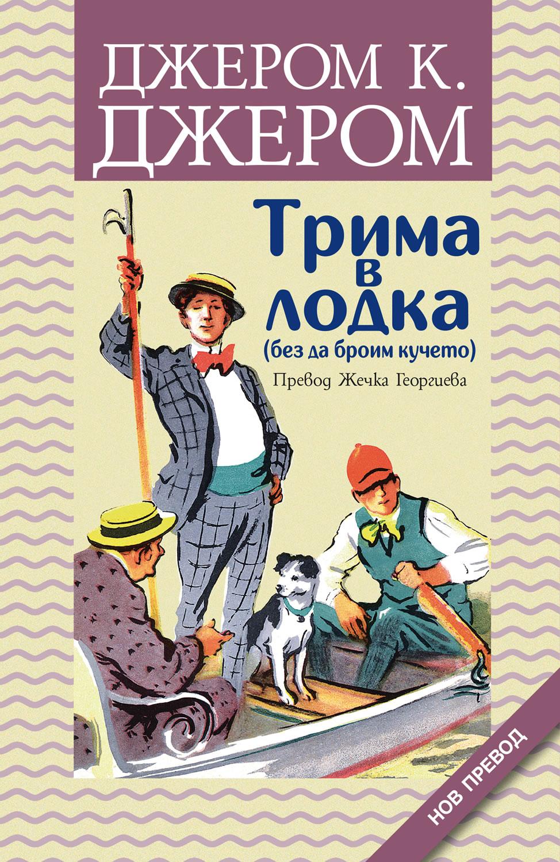 Трима в лодка (без да броим кучето) (корица)