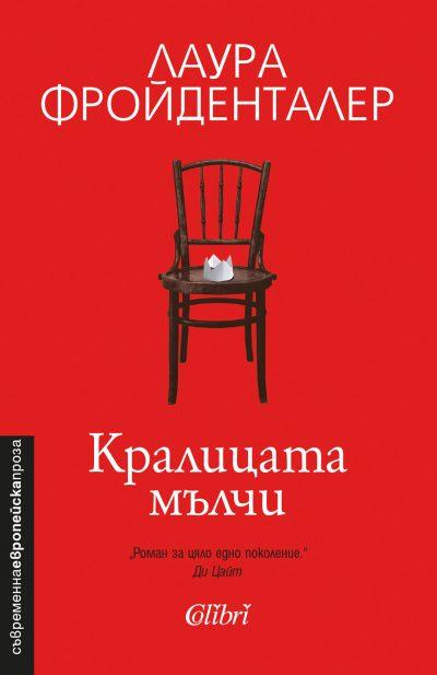 """Откъс от """"Кралицата мълчи"""" на Лаура Фройденталер"""