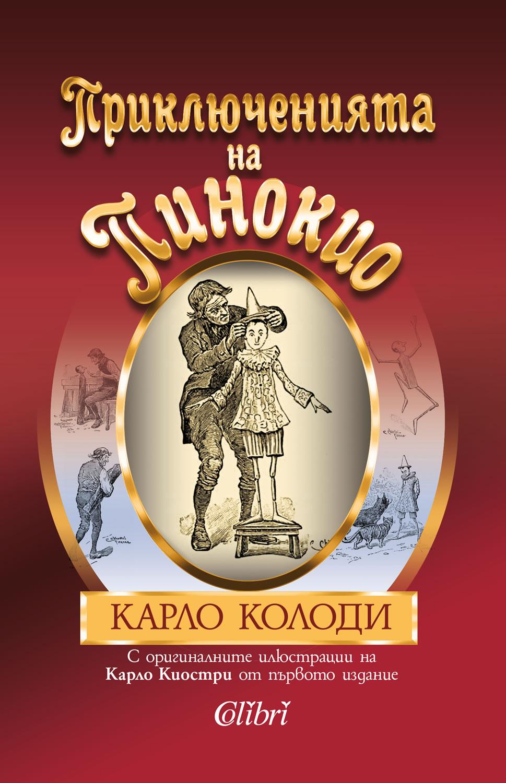 Приключенията на Пинокио (корица)