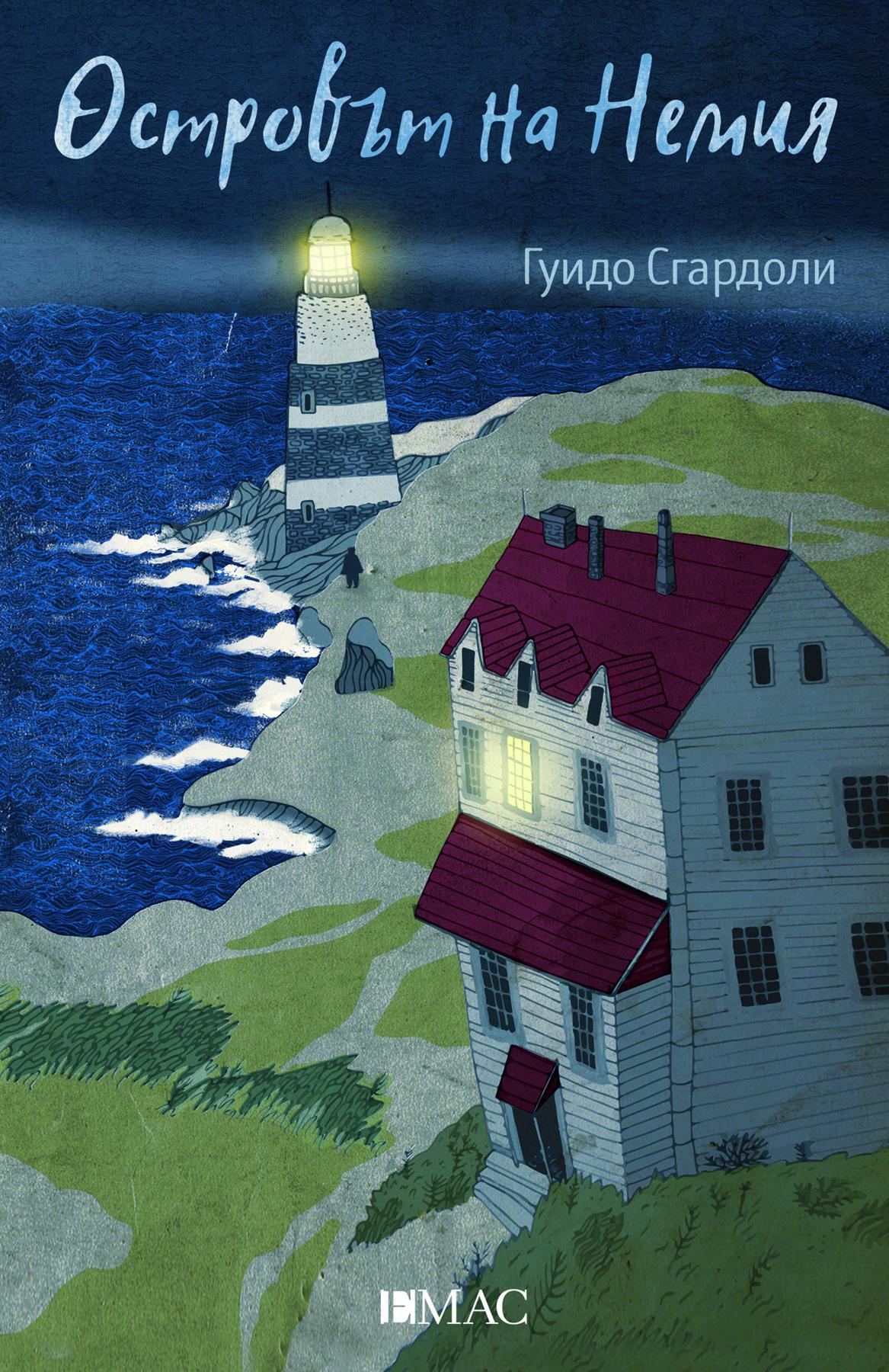 Островът на Немия (корица)