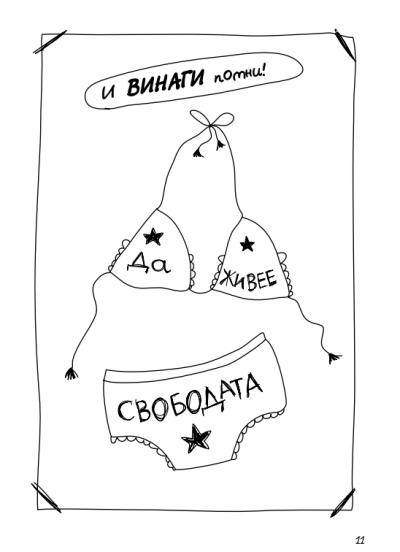 """Из """"Дневникът на една Проклетия"""" от Виржини Л. Сам (с чудните илюстрации на Мари-Ан Абесдри)"""