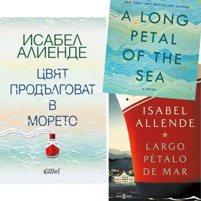 """""""Цвят продълговат в морето"""" – за невъзможната любов към човек и родина"""