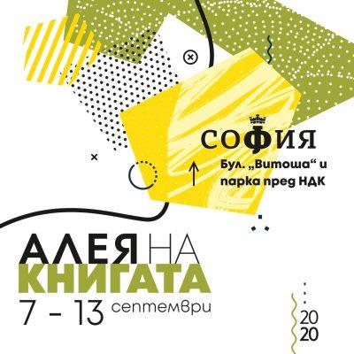"""Богата Културна програма и проверка на грамотността очакват посетителите на """"Алея на книгата"""" в София"""