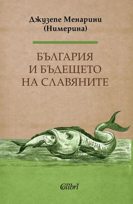 България и бъдещето на славяните (корица)