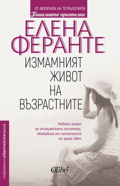 """Откъс от """"Измамният живот на възрастните"""" от Елена Феранте"""