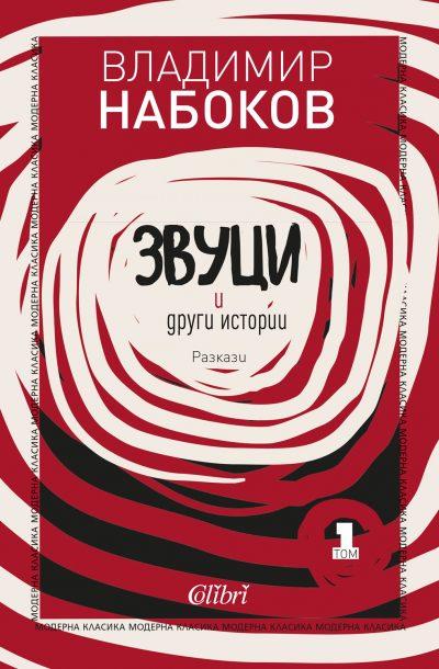 """Откъс от """"Звуци и други истории"""" на Владимир Набоков"""