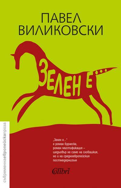 """Откъс от """"Зелен е…"""" на Павел Виликовски"""