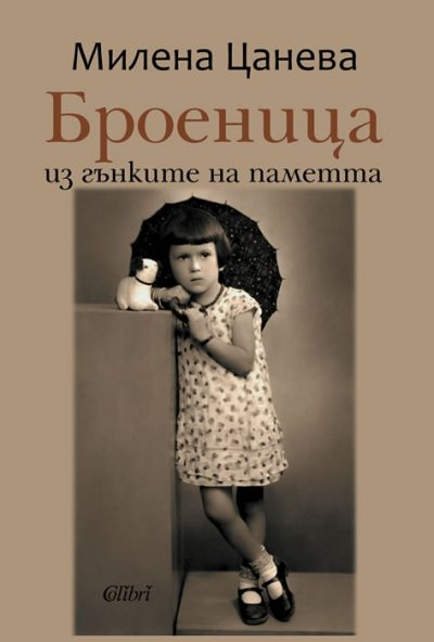 """Откъс от """"Броеница. Из гънките на паметта"""" от Милена Цанева"""