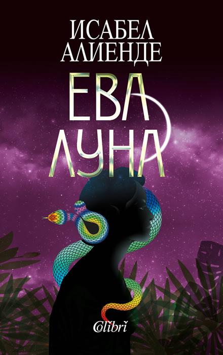 Ева Луна (корица)