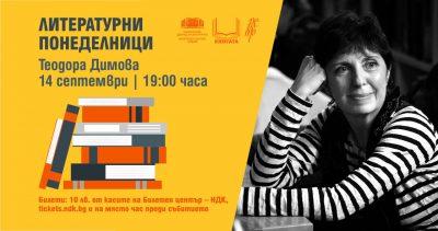 Литературни понеделници: с Теодора Димова, Алек Попов и Мария Лалева в първите издания