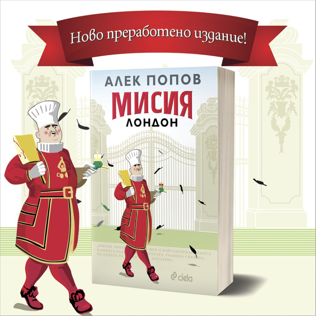 Мисия Лондон на Алек Попов (корица)