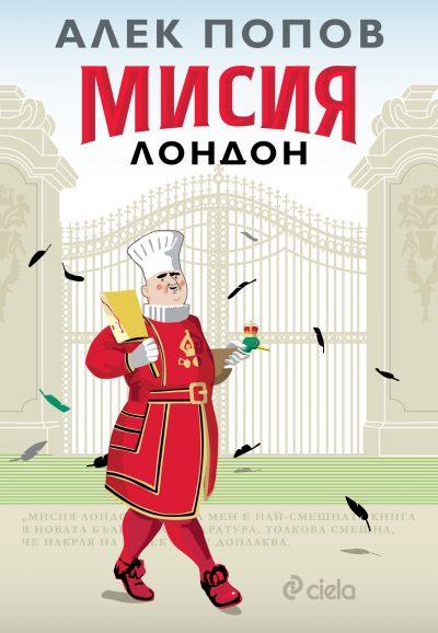 """Откъс от новото, преработено издание на """"Мисия Лондон"""" на Алек Попов"""