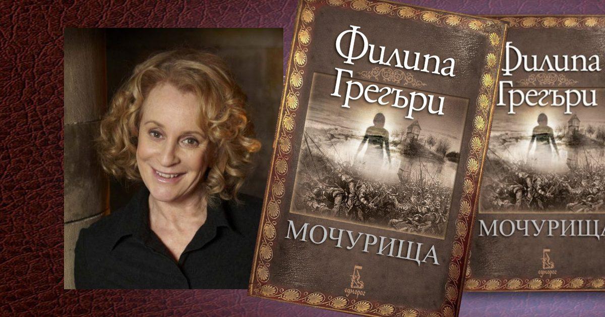 Филипа Грегъри (корица)