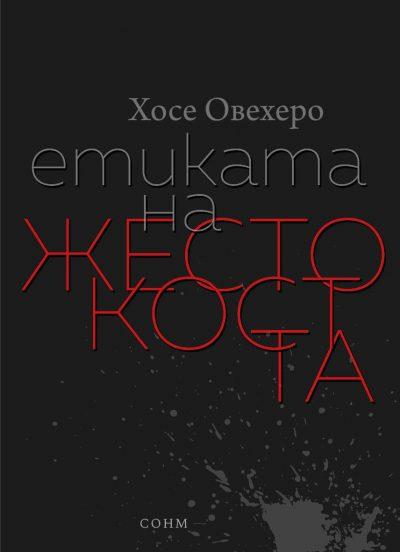 """Откъс от """"Етиката на жестокостта"""" – едноименното есе, дало заглавие на сборника с есета на Хосе Овехеро"""