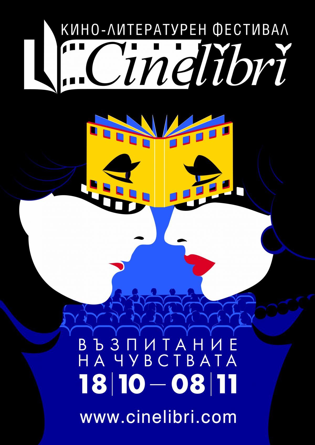 Синелибри 2020 (плакат)