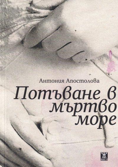 """""""Изкачването"""" – разказ от сб. """"Потъване в мъртво море"""" на Антония Апостолова"""
