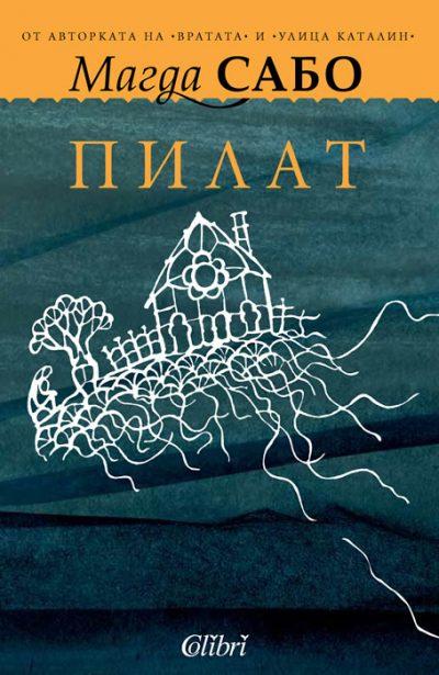 """Откъс от """"Пилат"""" на Магда Сабо"""