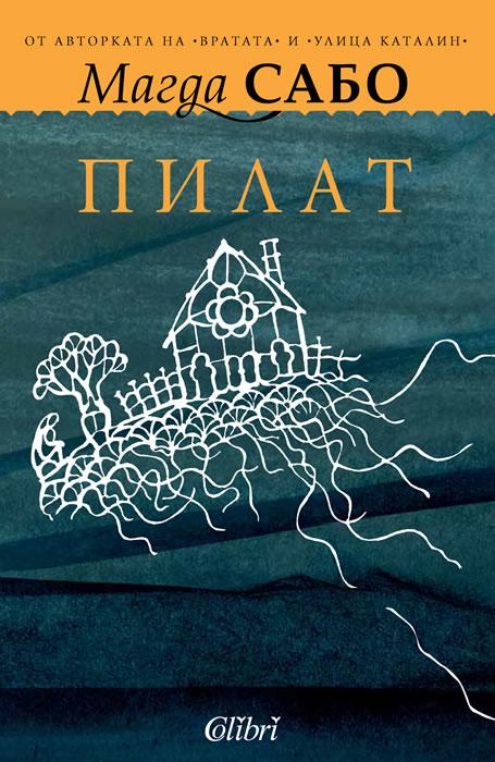 Пилат (корица)
