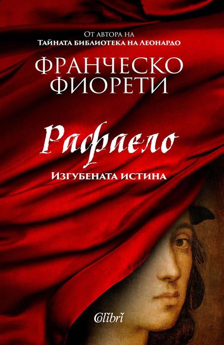 Рафаело на Франческо Фиорети (корица)