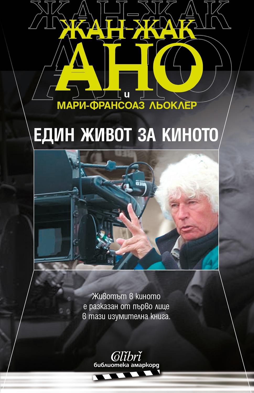 Един живот за киното (корица)