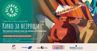 Кино за незрящи – за 4-та поредна година на София Филм Фест