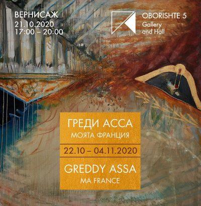 Греди Асса (за изложбата Ma France): Срещата на зрител и художник е одухотворена от силата на въображението