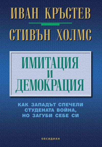 """Откъс от """"Имитация и демокрация"""" на Иван Кръстев и Стивън Холмс"""