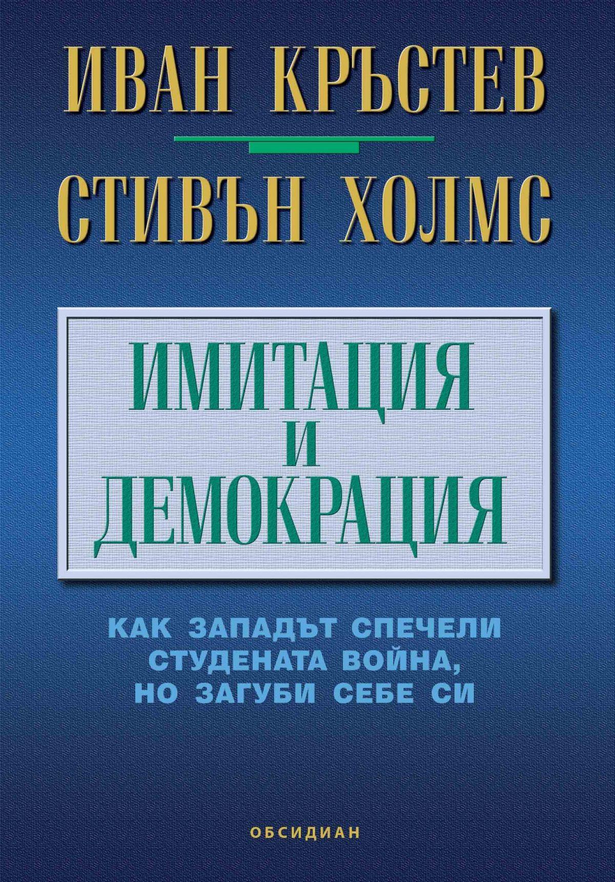 Имитация и демокрация (корица)