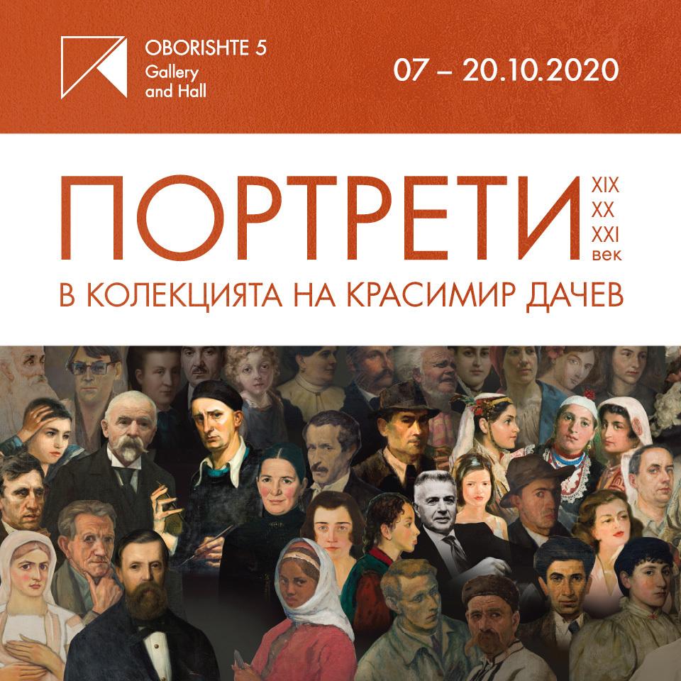 Красимир Дачев (портрети)