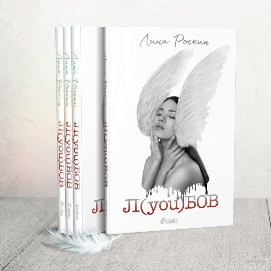 Любов от Лина Роскин (корица)