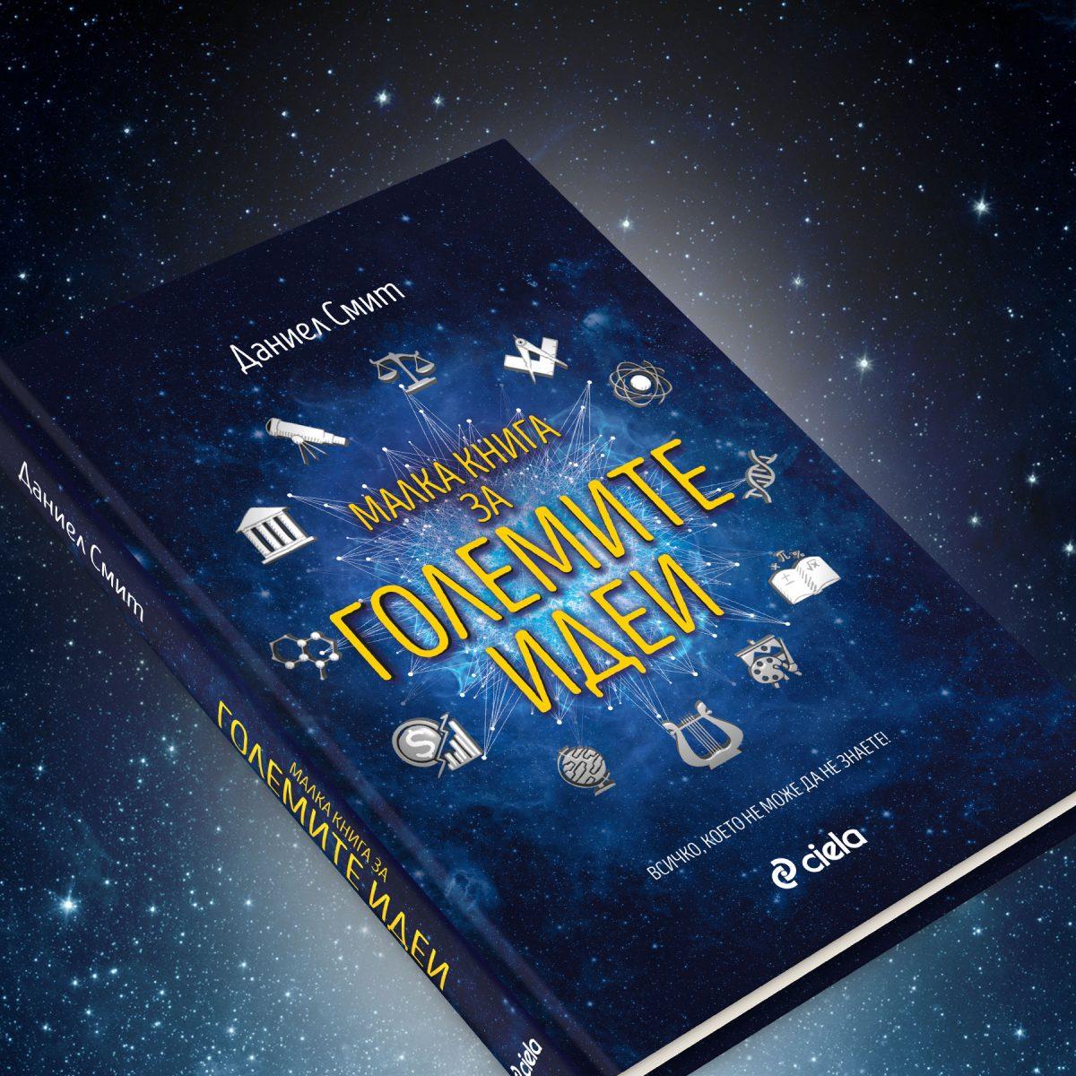 Maлка книга за големите идеи (корица)