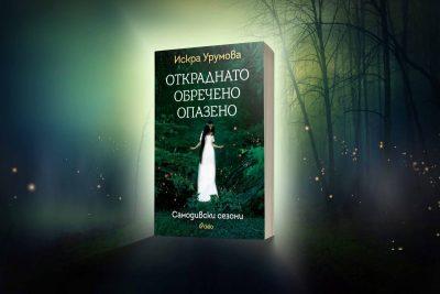 """Откъс от """"Откраднато, обречено, опазено"""" на Искра Урумова (с непубликувани до момента откъси)"""