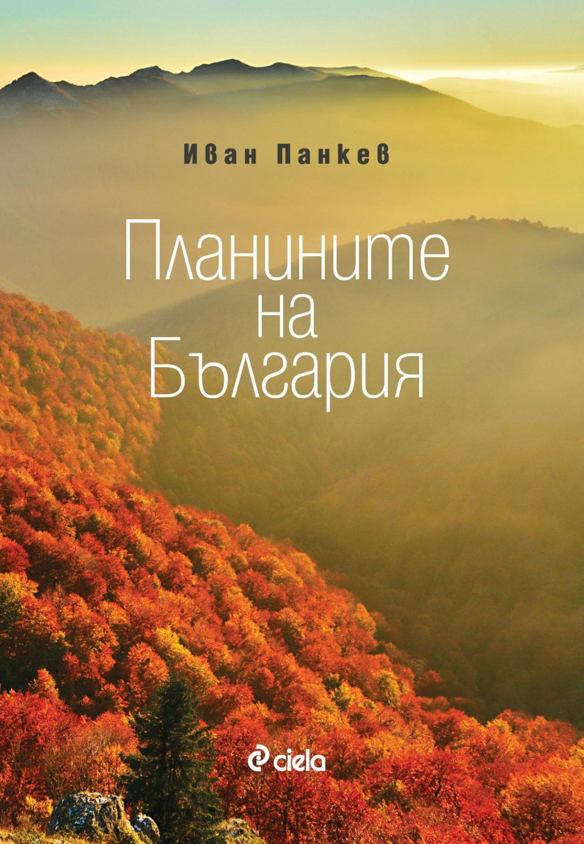 Планините на България (корица)