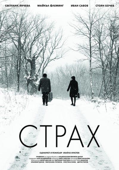 """Страх"" на Ивайло Христов открива Киномания 2020"