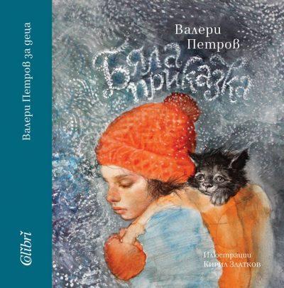 """Откъс от """"Бяла приказка"""" на Валери Петров"""