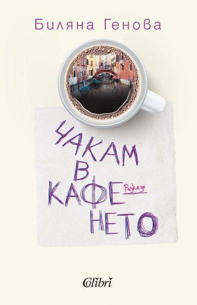 """""""Свободен художник"""" – разказ от сб. """"Чакам в кафенето"""" на Биляна Генова"""