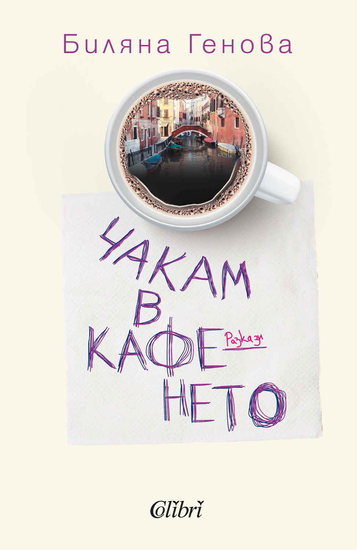 Чакам в кафенето (корица)