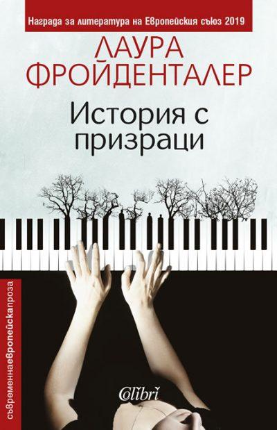 """Откъс от """"История с призраци"""" на Лаура Фройденталер"""