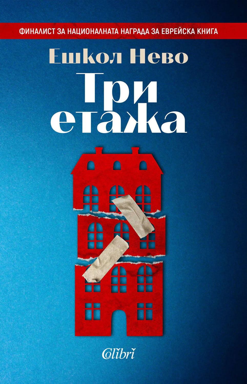 Три етажа (корица)