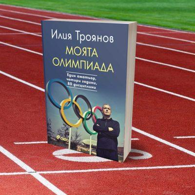 """Откъс от """"Моята олимпиада"""" на Илия Троянов"""